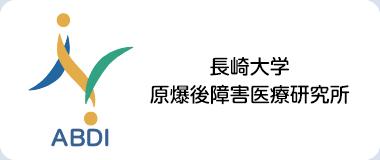 長崎大学 原爆後障害医療研究所