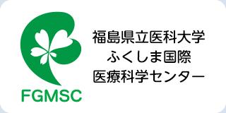 福島県立医科大学 ふくしま国際医療科学センター