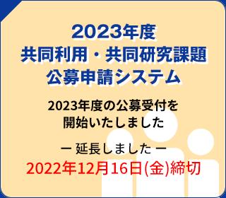 2020年度 共同利用・共同研究課題公募申請フォーム