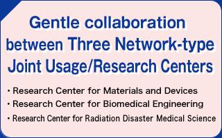 ネットワーク型共同研究拠点間の緩やかな連携に関する協定