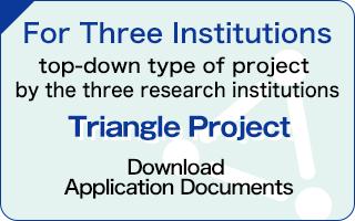 トライアングルプロジェクト申請様式ダウンロード